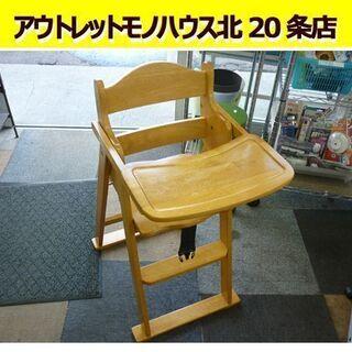 ☆ハイチェア ベビーチェア KATOJI カトージ 幅45×奥行...