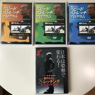 兼子ただし DVD4枚『スピードストレッチプログラム』のDisc...