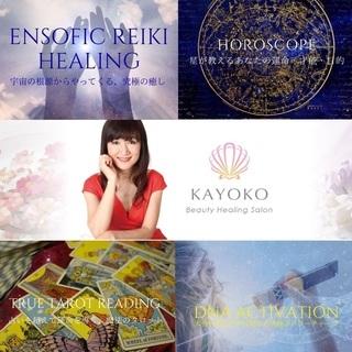 10月25日 レイキ・DNAアクティベーション・タロット・チャネリング 『KAYOKOヒーリングサロン』出店の画像