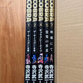 COBRA フルカラー 100円/冊