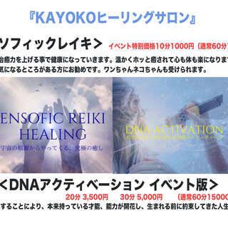 10月25日 レイキ・DNAアクティベーション・タロット・チャネリング 『KAYOKOヒーリングサロン』出店 - 杉並区