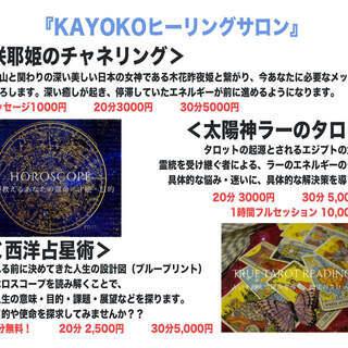 10月25日 レイキ・DNAアクティベーション・タロット・チャネリング 『KAYOKOヒーリングサロン』出店 - その他
