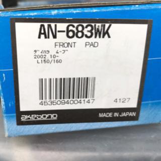 新品未使用ブレーキパット ムーブなど日本製