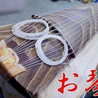 【 お琴 】和楽器 14弦 すだれ彫 弦楽器 練習用
