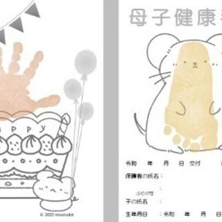 東京都港区*手形アート足形アートでオリジナル母子手帳カバーが制作...