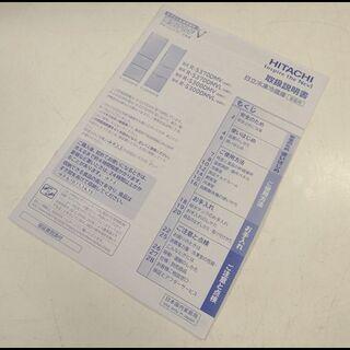 美品/日立◆真空チルドV冷蔵庫/R-S300DMV◆302L/右開/3ドア◆メタリックグレー/2014年製  − 北海道