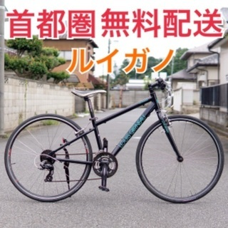 【無料配送】ルイガノ CHASSE 370(150-165cm)...