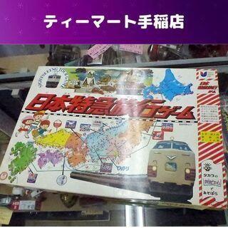 当時モノ 日本特急旅行ゲーム 付属あり完品 ボードゲーム 札幌市手稲区