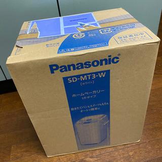 Panasonic ホームベーカリー(未開封)