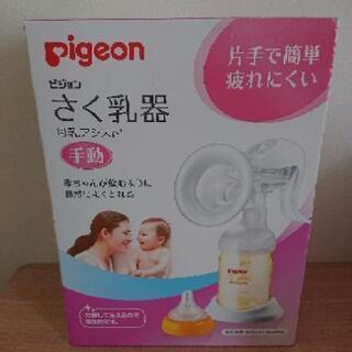 Pigeon 手動搾乳器(中古)