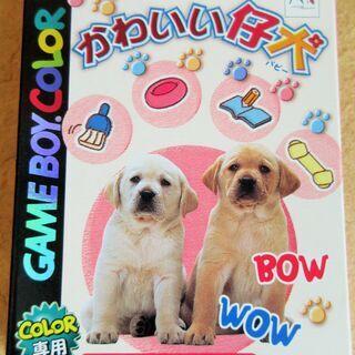 ☆ゲームボーイカラー GBC/かわいい仔犬 なかよしペットシリー...