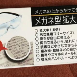 メガネ型拡大ルーペ 倍率1.6