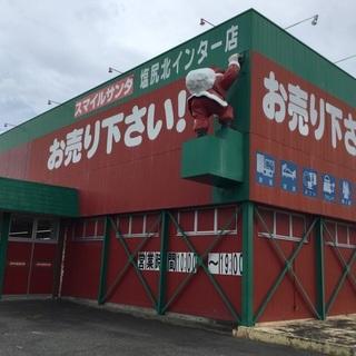 総合リサイクルショップ スマイルサンタ 塩尻北インター店