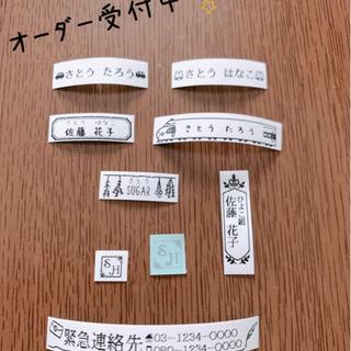 【ネット決済・配送可】名前シール