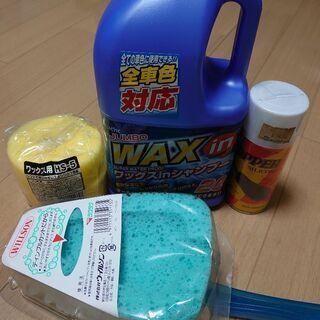 洗車用品 シャンプー、スポンジ等