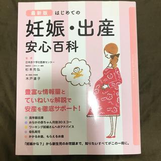 初めての妊娠・出産 安心百科 (値下げしました)