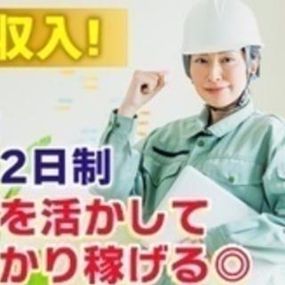 【交通費別途支給】プライベート充実/工務のお仕事/正社員/年収5...