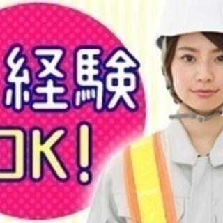【未経験者歓迎】未経験でも最大月給25万円稼げる!!「交通誘導警...