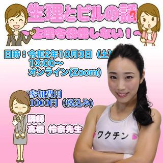 オンラインZoomイベント【生理とピルの話〜生理を我慢しない〜】 - 江戸川区