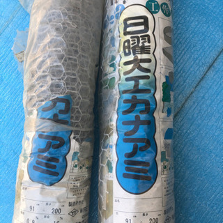 【お取引中】カナアミ 未使用品 工作 かきね 窓アミ 2枚