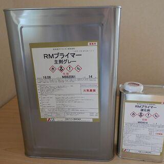 RMプライマー 15kgセット (水谷ペイント/下塗り)