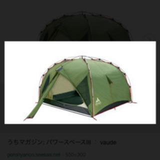 ファウデ  パワースペース テント