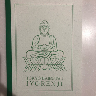 日本3大大仏 【非売品】東京大仏ノート