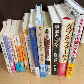 東野圭吾 など 12冊
