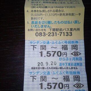 バスチケット 下関ー博多 高速バスチケット二枚(往復)