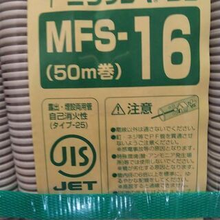 PF管 ミラフレキMFS-16SS 残り47m