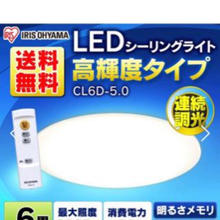 【ネット決済】LEDシーリングライト(6畳)