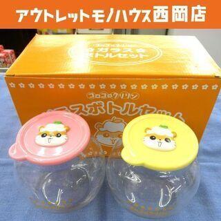 コロコロクリリン ガラスボトルセット 2個セット サンリオ 札幌...