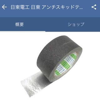 すべり防止テープ 日東電工 アンチスキッドテープ