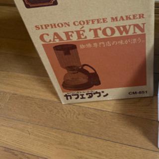 昔懐かしいサイフォン式コーヒーメーカー
