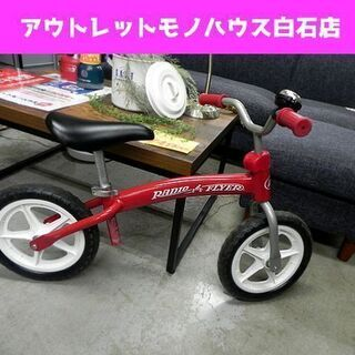 中古 ラジオフライヤー バランスバイク キック Radio…