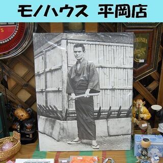 昭和レトロ 菅原文太 壁掛け木製パネル レア 白黒ポスター☆ P...