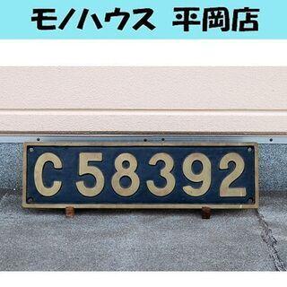 蒸気機関車 C58392 砲金 ナンバープレート(78.7×22...