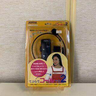【30%値下げ】【未使用品】JESTTAX 一般電話用フリーハン...