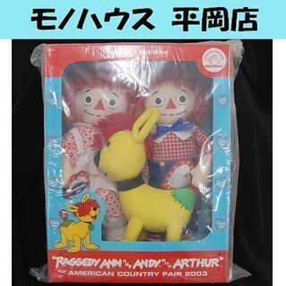 Raggedy Ann&Andy with Arthur ラガデ...