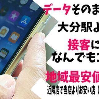 iPhoneバッテリー交換修理!1000円引き!ディスプレイ修理...