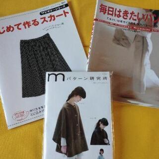 裁縫関連本 各種型紙