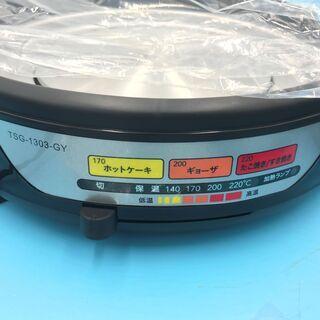 【新品・未使用品】電気グリル鍋