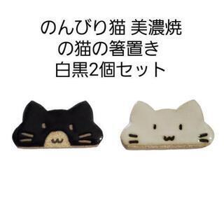 新品★のんびり猫 美濃焼の猫の箸置き 白と黒2個セット