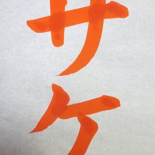 小学生 毛筆お手本動画 2020/10