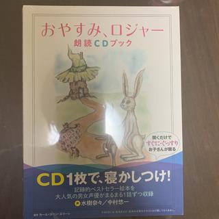 おやすみ、ロジャー朗読CDブック 赤ちゃん 絵本