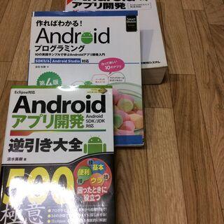 Androidアプリ作成 関連本