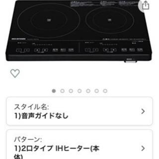 【ネット決済・配送可】IHクッキングヒーター ihコンロ 2口 ...