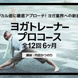 【オンライン】ヨガトレーナープロコース(6ヶ月/12回)