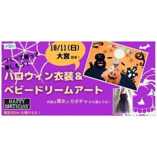【10/11(日)大宮☆簡単可愛いハロウィン衣装作り&ベビードリ...