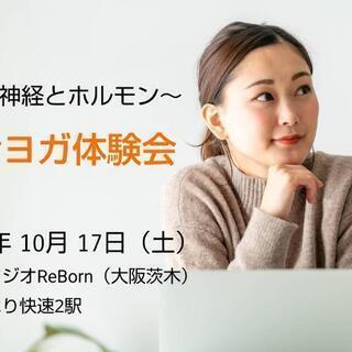 自律神経と女性ホルモン~妊活ヨガ体験会~